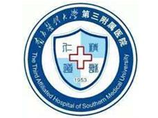 南方医科大学第三附属医院logo