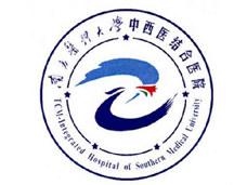 南方医科大学中西医结合医院logo