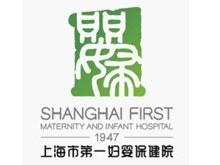 上海市第一妇婴保健院logo