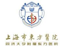 上海东方医院(南院)logo