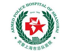 武警上海市总队医院logo