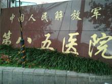 中国人民解放军第八五医院logo