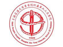 上海交通大学医学院附属第九人民医院logo