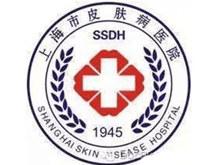 上海市皮肤病医院logo