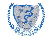 成都市第三人民医院logo