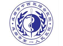 成都市第一人民医院logo