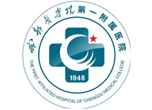 成都医学院附属第一医院