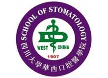 四川大学华西口腔医院logo