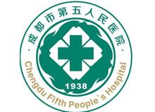 成都市第五人民医院logo