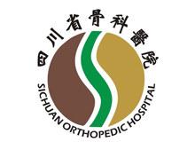 四川省骨科医院logo