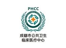 成都市第十人民医院logo