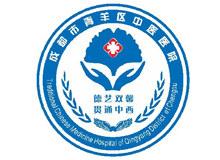 青羊区中医医院logo