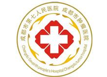 成都市第七人民医院logo