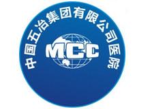中国五冶集团有限公司医院logo