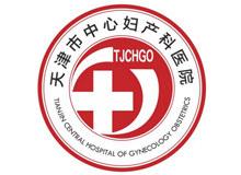 天津市中心妇产科医院logo