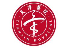 天津市天津医院(和平院区)logo
