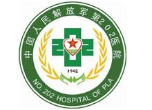 中国人民解放军第二〇二医院
