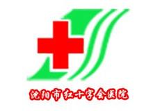沈阳市红十字会医院logo