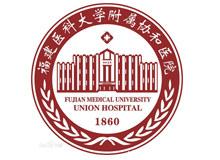 福建醫科大學附屬協和醫院logo
