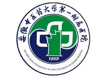 安徽中医药大学第一附属医院logo