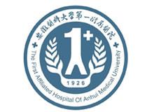 安徽医科大学第一附属医院(长江路) logo