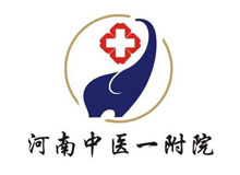河南中医学院附属第一医院logo