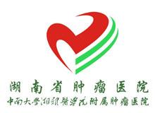 湖南省肿瘤医院logo