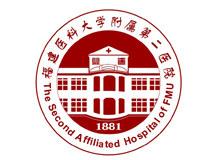 福建医科大学附属第二医院logo