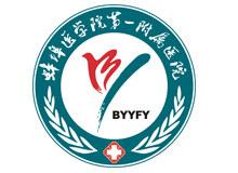 蚌埠医学院附属第一医院logo