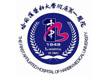 哈尔滨医科大学附属第一医院logo