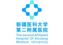 新疆医科大学第二附属医院logo