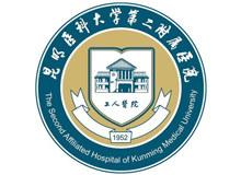 昆明医科大学第二附属医院