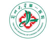 兰州大学第一附属医院logo