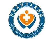 东莞市第三人民医院logo