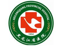 黑龙江省医院logo