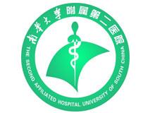 南华大学附属第二医院logo