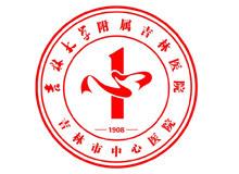 吉林市中心医院logo