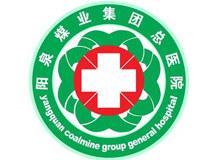 阳泉煤业(集团)有限责任公司总医院logo