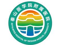泰山医学院附属医院logo