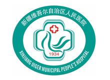 新疆维吾尔自治区人民医院logo