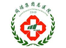 同煤集团总医院logo