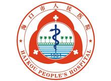 海口市人民医院logo
