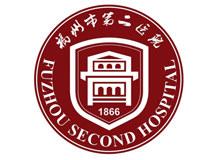 福州市第二医院logo