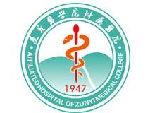 遵义医学院附属医院logo