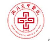 湖北省中医院花园logo