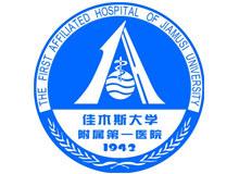 佳木斯大学附属第一医院logo