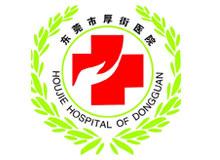 东莞市厚街医院logo