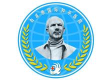 白求恩国际和平医院