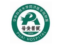 武汉市普爱医院logo