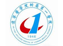 辽宁医学院附属第一医院logo